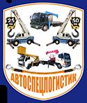 Логотип АВТОСПЕЦЛОГИСИТИК